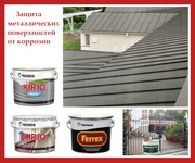 Защита металлических поверхностей от коррозии от Teknos Финляндия!