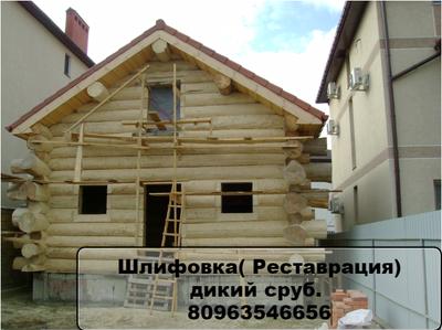 Шлифовка деревянные дома. - main