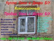 Окна б/у Одесса. Куплю окна,  двери б/у. - foto 0