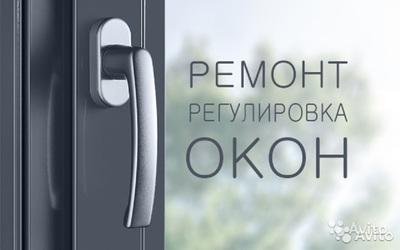 Срочный ремонт пластиковых окон Одесса. Любая сложность. - main