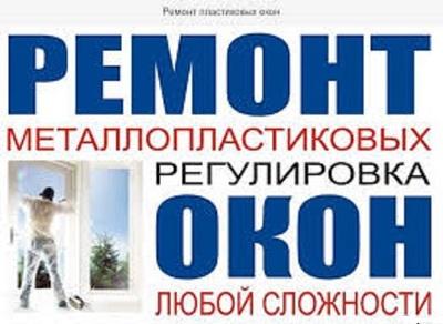 Ремонт и реставрация пластиковых окон Одесса. - main
