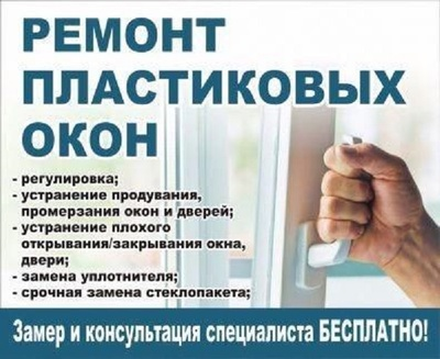 Отремонтировать пластиковые окна Одесса. - main