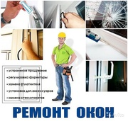 Служба услуг по ремонту пластиковых окон Одесса.