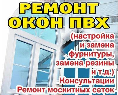 Ремонт окон и дверей в Одессе. - main