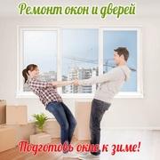 Срочный ремонт окон Одесса. Подготовка окон к зиме.