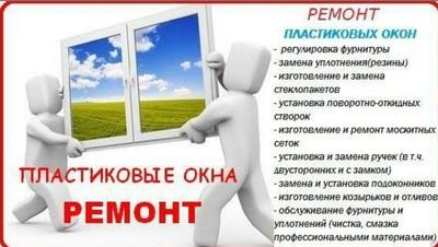 Быстрый ремонт окон Одесса по приятной цене. - main