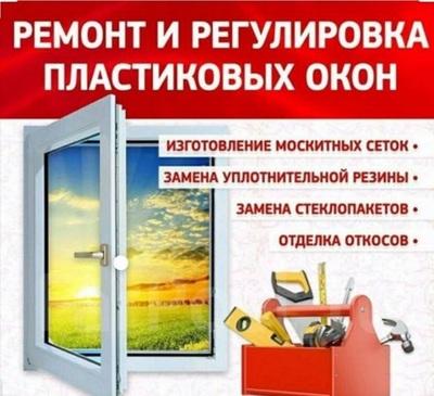 Ремонт окон Одесса. Сервисное обслуживание. - main