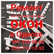 Услуги по ремонту,  обслуживанию окон Одесса.