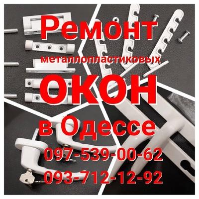 Услуги по ремонту,  обслуживанию окон Одесса.  - main