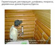 Рестоврация Деревяного Сруба Одесса, Украине, Киев.   - foto 2