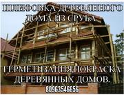 Шлифовка деревянные дома. - foto 0