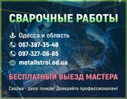 Сварочные работы Одесса. Металлоконструкции любой сложности.