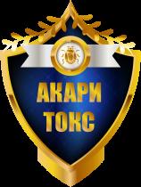 Санэпидемстанция Akaritoks 1